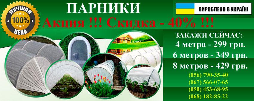 Порники украина